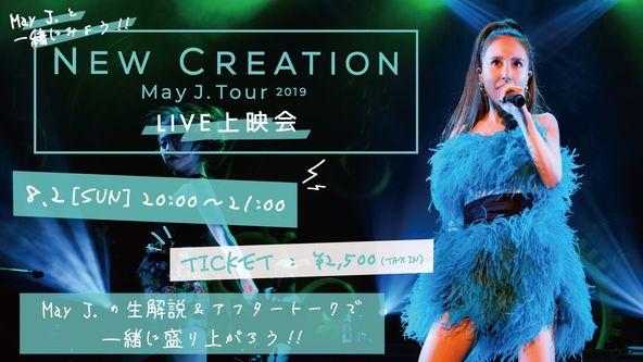 May J.が2019年全国ツアー映像&本人解説を生配信 『May J.と一緒にみよう!May J. Tour 2019 -New Creation- LIVE上映会』を開催へ