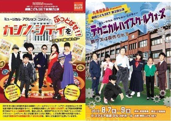 劇団こどもSETが過去2作の公演を「夏休みYouTube特別配信」決定