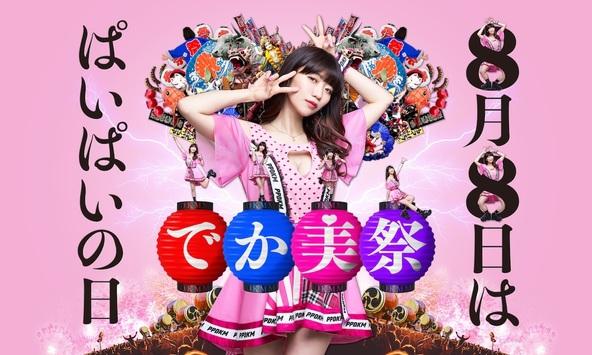 でか美祭2020 〜8月8日はぱいぱいの日〜