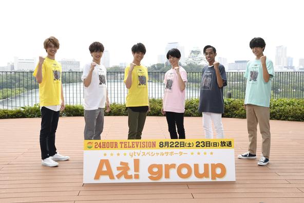 『24時間テレビ43』関西ジャニーズJr.・Aぇ! group (c)ytv
