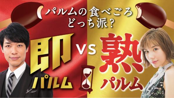 「日本一のパルム好き」の称号をかけた熱い戦いが今ここに 仲里依紗さん、麒麟・川島明さんによる『#パルムの食べごろどっち派』キャンペーンが8月3日(月)から開始 (1)