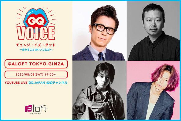 川上洋平、相澤陽介、YOSHI、藤森慎吾が出演する「GQ VOICE」を8月8日(土)19:00からライブ配信!川上洋平によるスペシャルライブも! (1)