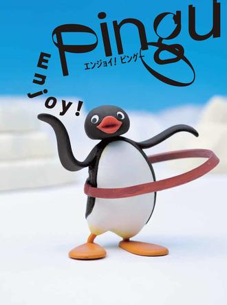 """""""世界でいちばん有名なペンギン""""ピングー、40周年! 「40周年記念 ピングー展」公式ファンブックが発売"""