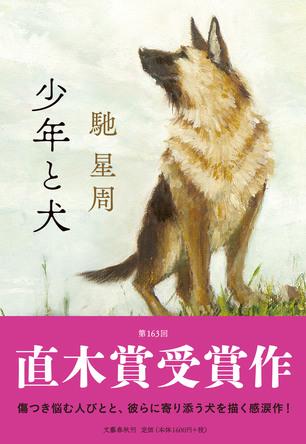 第163回直木賞受賞!馳星周『少年と犬』が20万部突破