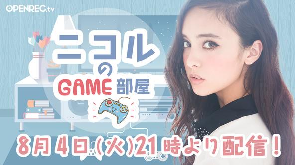 動画配信プラットフォーム「OPENREC.tv」にて、ファッションモデル、女優として活躍されている石田ニコルさんのゲーム実況チャンネル「ニコルのGAME部屋」開設決定 (1)