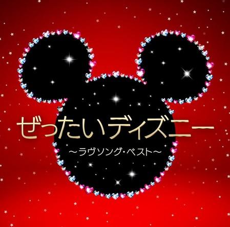 『ぜったいディズニー ~ラヴソング・ベスト~』