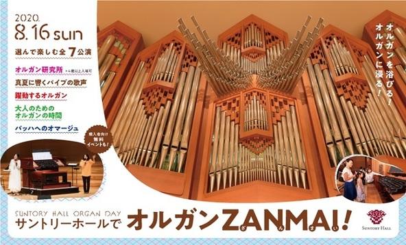 オルガンの魅力にとことん浸れる『サントリーホールでオルガンZANMAI!』の開催が決定
