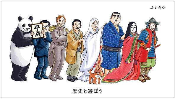 レキシの楽曲「歴史と遊ぼう」に合わせて、あの偉人たちが時代を超えフォークダンス!?『小学館版学習まんが 少年少女 日本の歴史』新CM