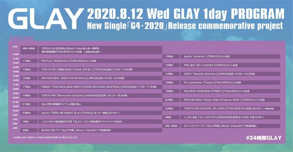 GLAY 1day PROGRAM