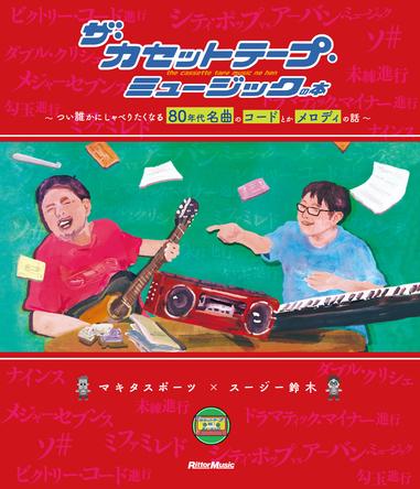 音楽バラエティ番組『ザ・カセットテープ・ミュージック』が、弾けて楽しめる理論の本になって登場!