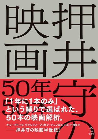 押井守が高校生だった1968年から始まる、極私的映画史50年。書籍『押井守の映画50年50本』が発売に! (1)