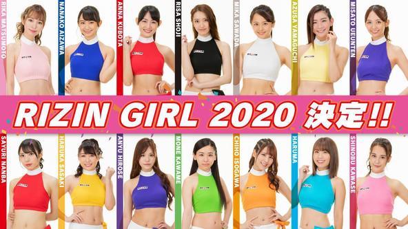 RIZINガール2020のメンバーは全14名