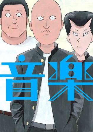 国際アニメーション映画祭2冠の快挙!アニメーション映画『音楽』Blu-ray&DVD&CDが2020年12月16日に発売決定!岩井澤監督、坂本慎太郎ら声優陣よりコメントも到着! (1)