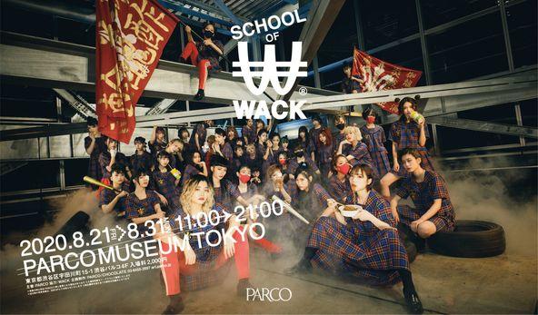 "BiSHはじめ所属アーティスト総勢41名が大集合した""WACK""初の展覧会『SCHOOL OF WACK』を渋谷PARCO・PARCO MUSEUM TOKYOにて8/21(金)より開催 (1)  (C)WACK"