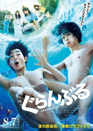sumika、主題歌を務める映画『ぐらんぶる』本日より公開、挿入歌「唯風と太陽」デジタル配信スタート! (C)井上堅二・吉岡公威/講談社 (C)2020映画「ぐらんぶる」製作委員会
