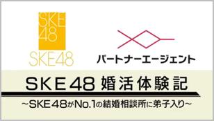 SKE48が婚活のプロに弟子入り、スペシャルコラボ動画公開中 Youtuber加藤純一さんが本気の婚活に挑戦、無事結婚に導けるのか!? (1)
