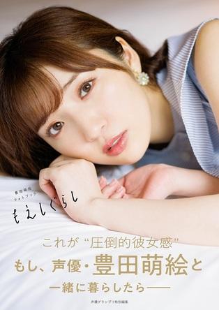 豊田萌絵さんの最新フォトブック「もえしぐらし」は、本日発売!