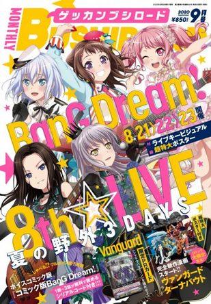 表紙は「BanG Dream! 8th☆LIVE」夏の野外3DAYSライブキービジュアル!「月刊ブシロード」2020年9月号が発売