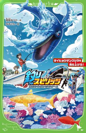 アーケードで超人気の魚釣り体験メダルゲーム「釣りスピリッツ」初のノベライズが角川つばさ文庫より発売!