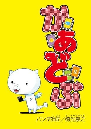 あの!! 禁断のギャグ漫画「かあどぶ」が満を持して(?!)電子書籍化!!! (1)