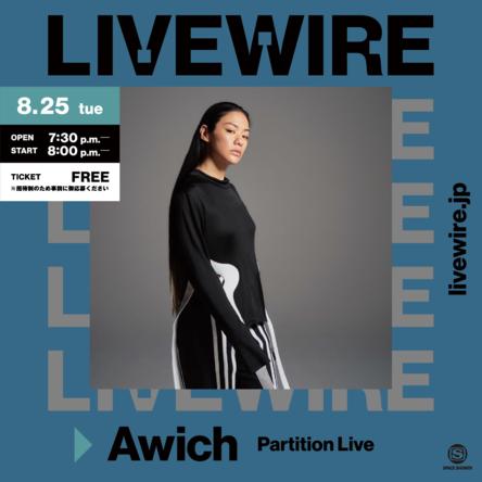 スペースシャワー企画 LIVEWIREAwichが強力なバンドを携えオンラインフリーライブを敢行!Awich