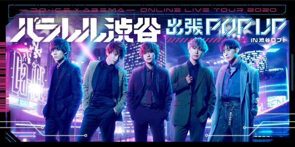 Da-iCEのオンラインライブ「Da-iCE×ABEMA ONLINE LIVE TOUR 2020 -THE Da-iCE-」開催記念、出張POP UP STOREが期間限定オープン!