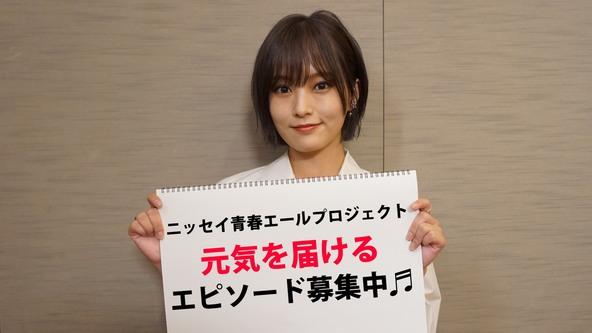 山本彩、「ニッセイ青春エールプロジェクト」テーマソング書き下ろし決定!