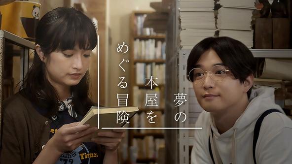 ドラマ+紀行『夢の本屋をめぐる冒険』千葉雄大、門脇麦 (c)NHK