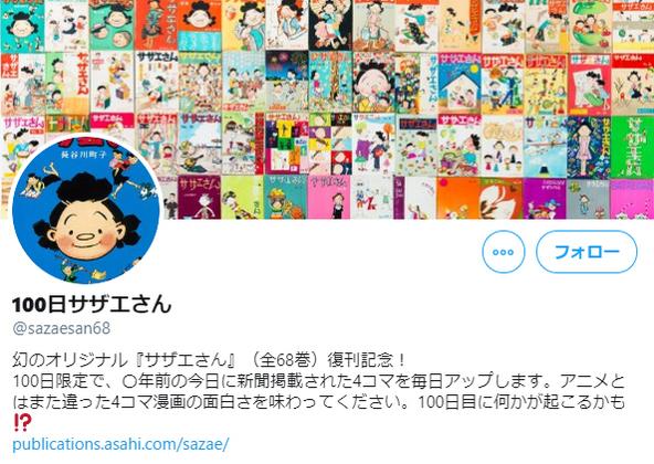 国民的漫画『サザエさん』が100日限定で1日1話をツイッターで公開! 100日目に何かが…?
