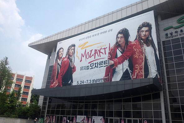 Seongnam Arts Center(2011年/撮影=yuma)