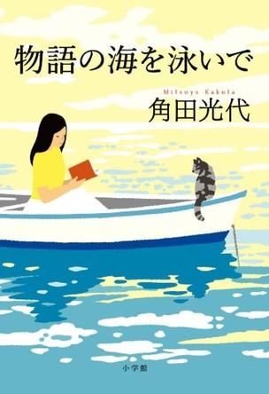 角田光代の心に刻まれた、あの本この本350冊を全三章構成で熱烈紹介!『物語の海を泳いで』