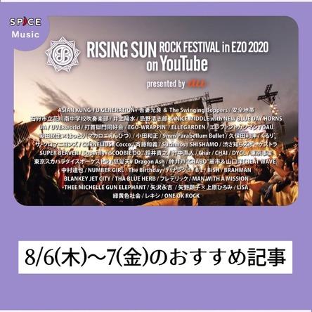 【ニュースを振り返り】8/6(木)~7(金):音楽ジャンルのおすすめ記事