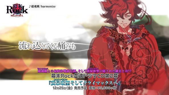 『幕末Rock』超魂團の初バラード曲「harmonize」ミュージックビデオを公開! (1)  (C)2019 Marvelous Inc. (C)2014 Marvelous Inc. Inc./幕末 Rock 製作委員会