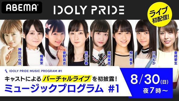 神田沙也加、豊崎愛生ら出演 大型アイドルプロジェクト『IDOLY PRIDE』キャスト出演特番が8月30日配信決定 (C)2019 Project IDOLY PRIDE (C) 2019 Project IDOLY PRIDE / 星見プロダクション