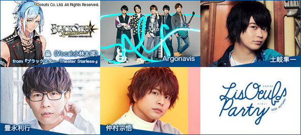 豊永利行・仲村宗悟・土岐隼一ら出演 『LisOeuf♪ Party 2020 -AUTUMN-』9月26日パシフィコ横浜で開催