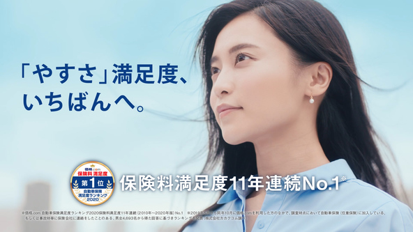 小島瑠璃子さん出演の新TVCMオンエア開始のお知らせ (1)