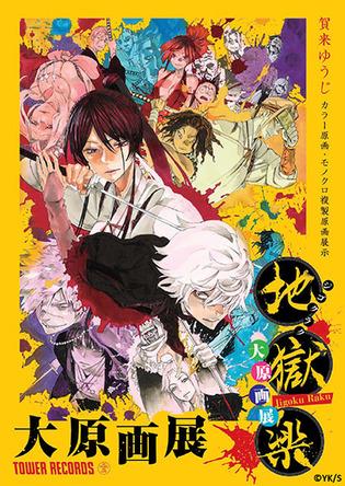 人気の漫画作品『地獄楽』11巻 発売記念、8月29日~9月22日 タワレコ渋谷8階で「地獄楽 大原画展」開催!