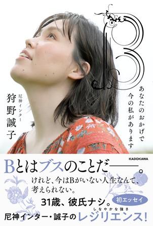 尼神インター・誠子 初のエッセイ本出版決定!『B あなたのおかげで今の私があります』2020年9月28日(月)発売【ご紹介のお願い】 (1)