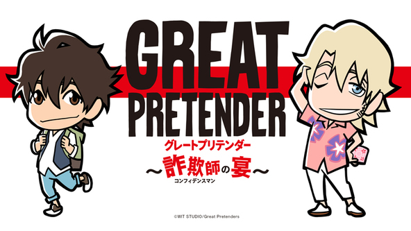 GREAT PRETENDER_詐欺師の宴_ラジオ番組バナー (C)WIT STUDIO/Great Pretenders