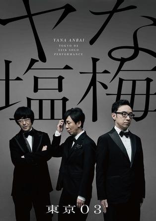 第22回 東京03単独公演『ヤな塩梅』公演キービジュアル