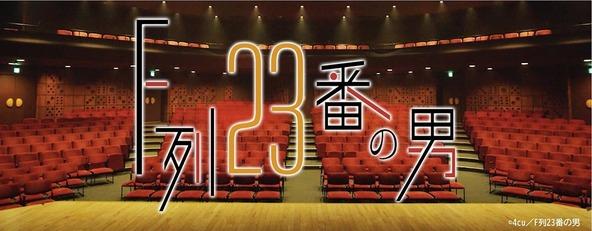 舞台演出家・米山和仁、映画監督・中島良による短編ドラマ『F列23番の男』の配信が決定 佐藤信長、山田ジェームス武らが出演