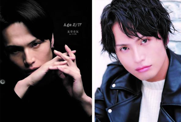 友常勇気1st写真集『Age.5/17』ファンの熱い要望にお応えして、発売記念イベント開催決定!!