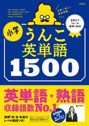 累計800万部突破「うんこドリルシリーズ」から小学生向けの英単語帳が新登場!動画つきの『小学 うんこ英単語1500』が発売