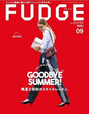 GOODBYE SUMMER!とことん自由に楽しむ秋ファッションのすすめ「FUDGE 2020年9月号」発売