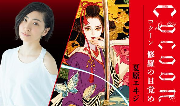 花魁が鬼退治!? いま最注目の和風ファンタジー小説、花魁役を人気声優・坂本真綾が好演!