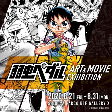 実写映画『弱虫ペダル』の公開を記念して漫画「弱虫ペダル」展示イベント「弱虫ペダル ART&MOVIE EXHIBITION」を渋谷パルコで開催!
