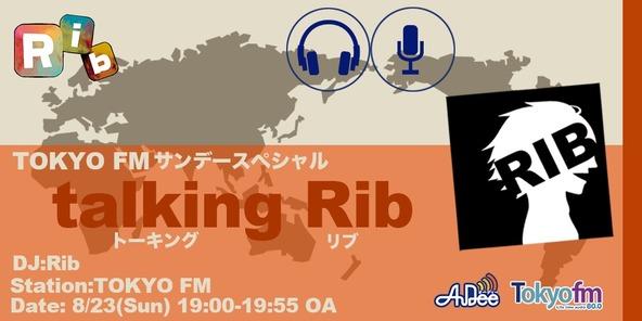 TOKYO FM サンデースペシャル-talking Rib-
