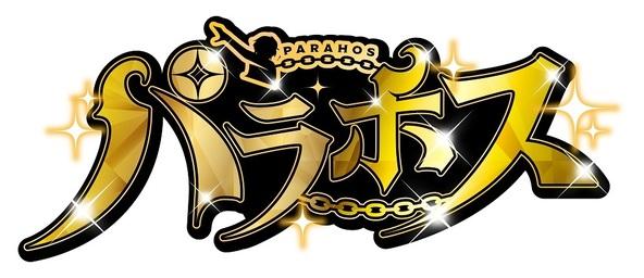 パラホス ロゴ (c)PARAHOS