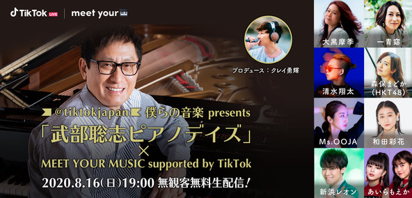 「OTODAMA SEA STUDIO」とフジテレビ「僕らの音楽」がコラボ。8/16(日)19時からTikTokにて無料配信決定! (1)