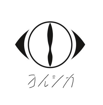 ヨルシカ初の実写MV作品『盗作』の秘密に迫る特別番組をスペースシャワーTVでオンエア。 (1)